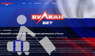 russian-bookmaker-vulkanbet-exits-market