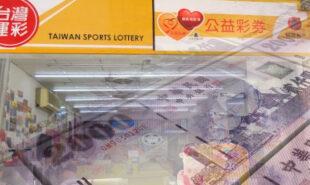 taiwan-sports-lottery-2020-sales-esports-betting